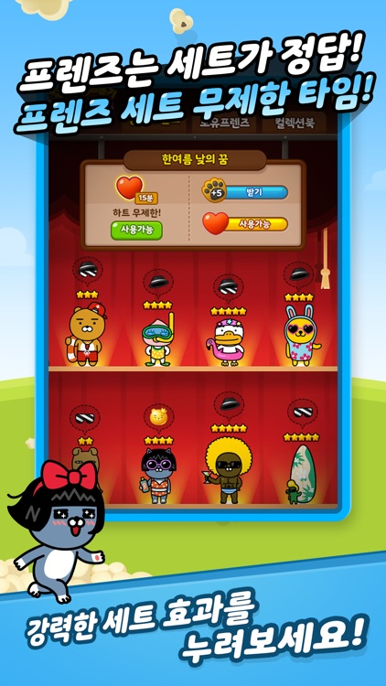 프렌즈팝콘 for kakao screenshot-3