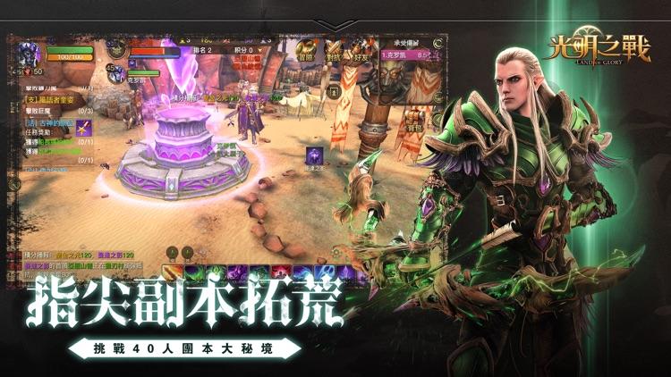 光明之戰-史詩級3D魔幻MMORPG screenshot-3