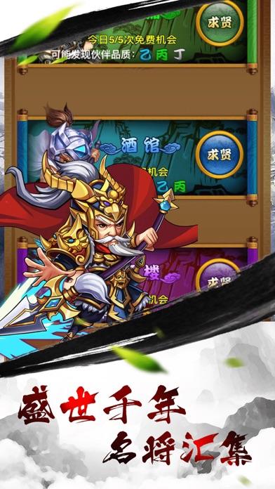 新水浒传奇-经典英雄争战三国志 Screenshot 2