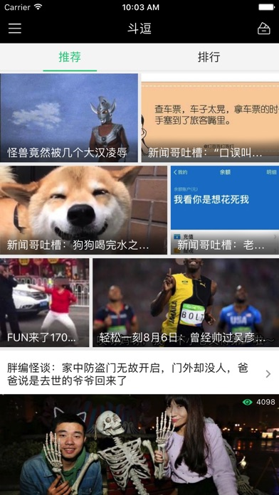 斗逗 Screenshot