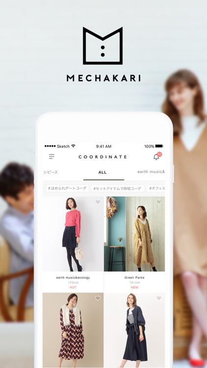 新品ファッションレンタル-メチャカリ(MECHAKARI) screenshot-0