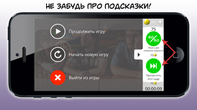 Угадай сериал - Викторина Скриншоты7
