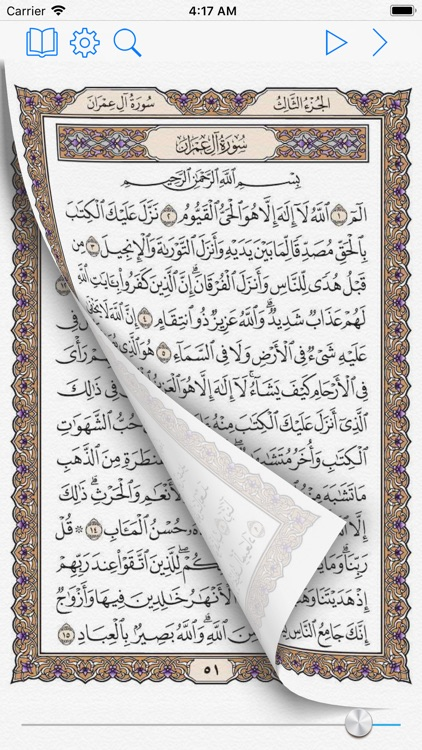 القرآن الكريم -المصحف المتكامل screenshot-3