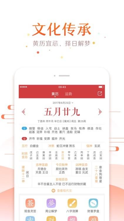 万年历-值得信赖的日历黄历查询工具