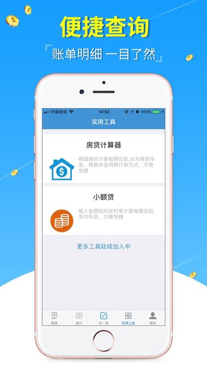 芝麻有钱-快速借款记账App