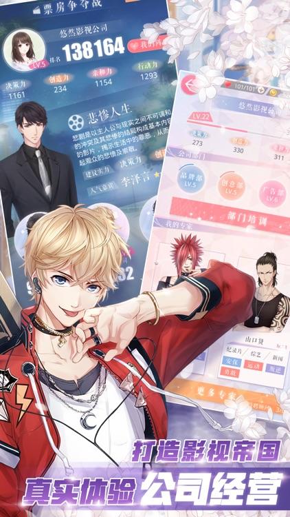 恋与制作人 screenshot-3