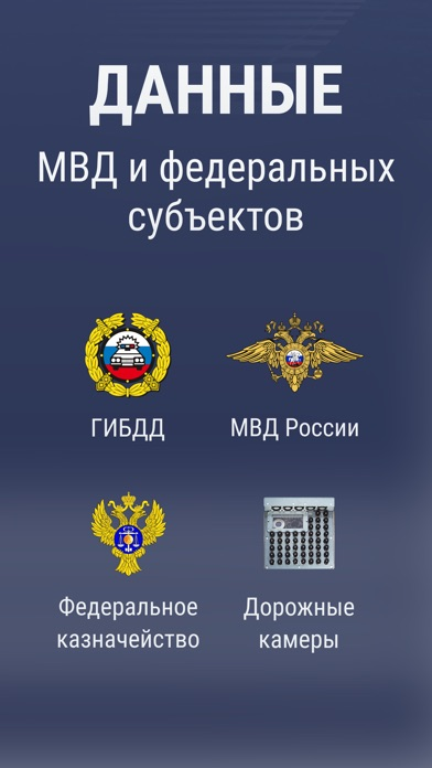 Штрафы ГИБДД МВД с фото Скриншоты6