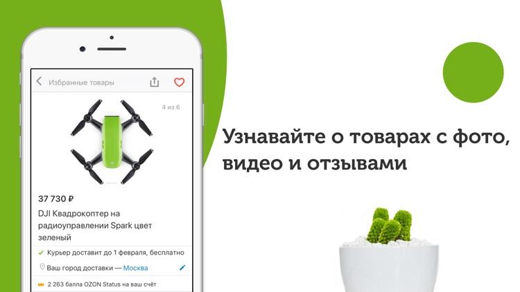 OZON.ru интернет-магазин screenshot-3