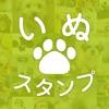 いぬスタンプ~かわいい犬のスタンプアプリ~