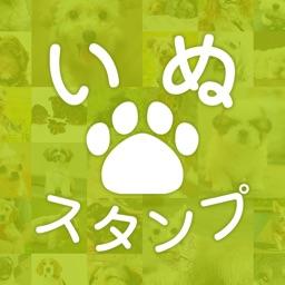 いぬスタンプ かわいい犬のスタンプアプリ By Nobuhiko Sawai