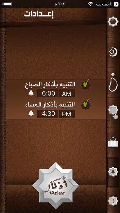 iAzkar - آي أذكار screenshot-3