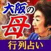 大阪の母占い