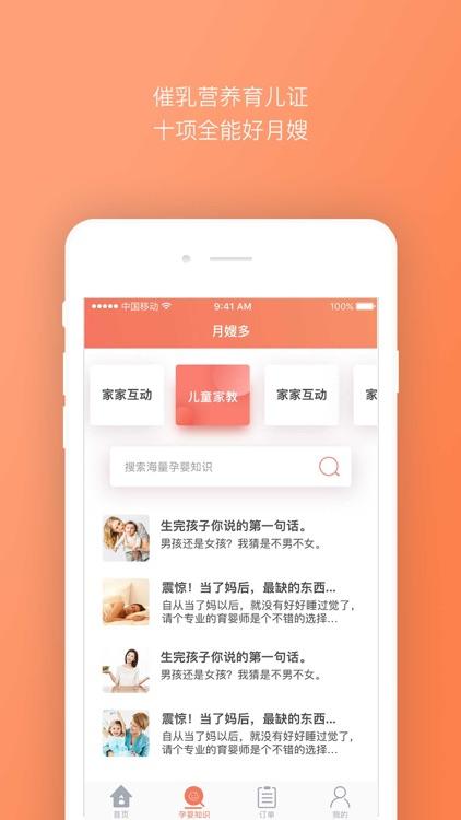 月嫂多 screenshot-1