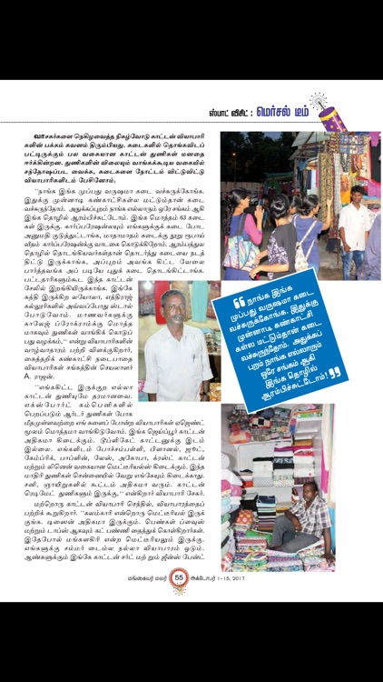 MANGAYAR MALAR screenshot-4