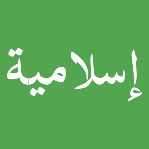 ملصقات اسلامية stickers islam