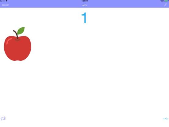 تعليم الأرقام العربية بالصوت screenshot 6