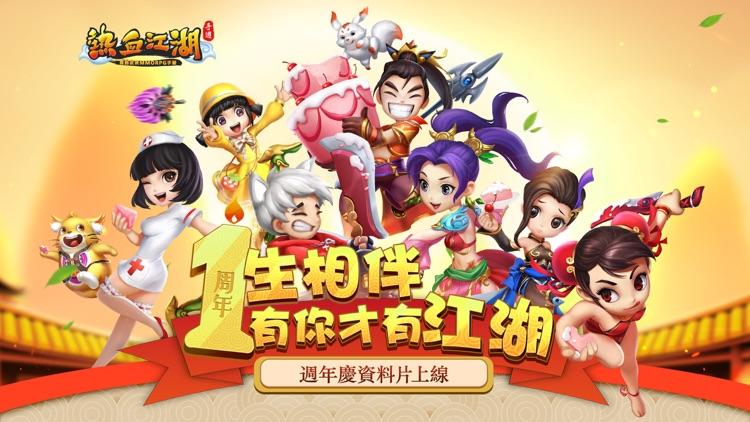 熱血江湖 - 週年慶典