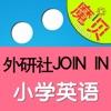 外研社JOIN IN小学英语-魔贝点读学习机