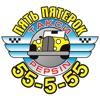 Такси 55555 Алчевск, Перевальс