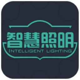 智慧·照明