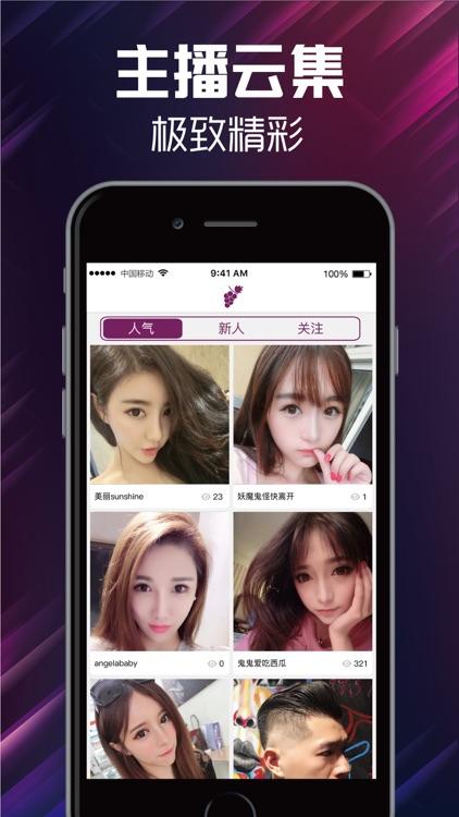 葡萄直播-夜色主播直播秀场 screenshot-4