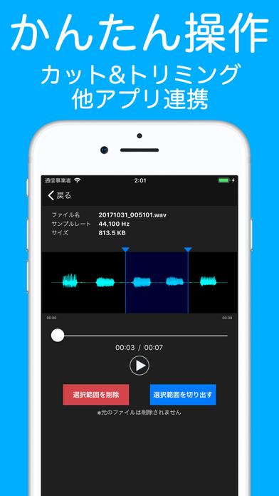 PCM録音 - ボイスレコーダー - 窓用