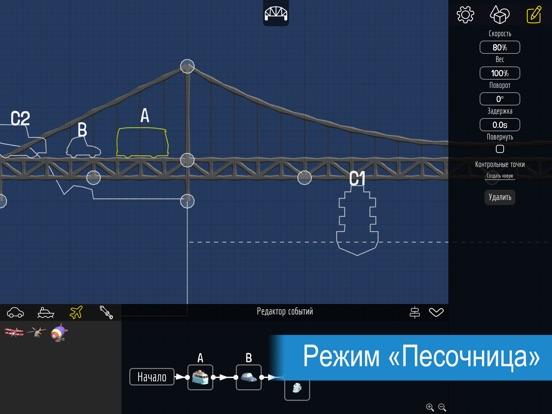 Скачать Poly Bridge