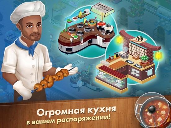Star Chef для iPad