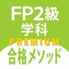 FP2級学科問題集「FP2級合格メソッド」プレミアム