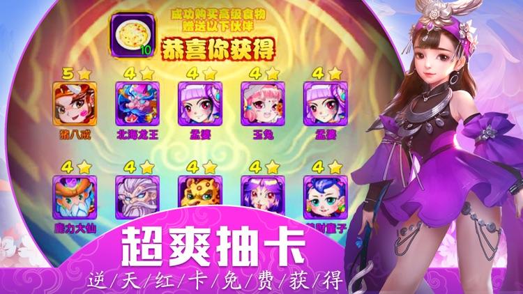 西游福利版-2018热门挂机游戏 screenshot-3