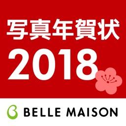 ベルメゾン写真年賀状2018