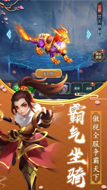 蜀山仙灵传奇-最新仙侠梦幻情缘手游 screenshot-3