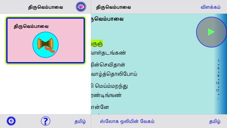 Thiruvempavai Amudhu