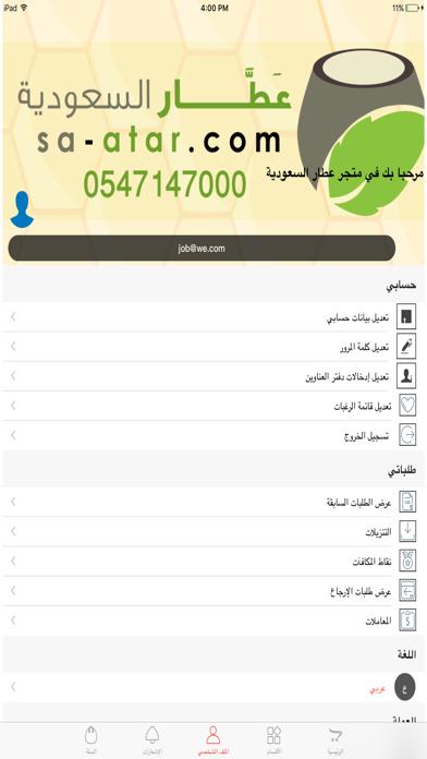 عطار السعوديةلقطة شاشة3