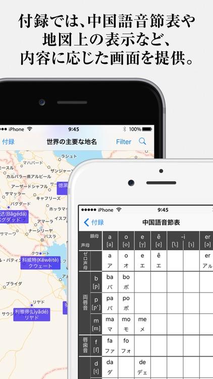 中日・日中辞典【第3版】 screenshot-4