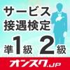 サービス接遇検定 準1級2級 試験対策アプリ-オンスク.JP