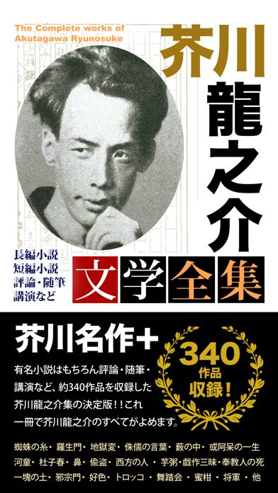 芥川龍之介 文学全集のおすすめ画像1