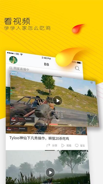 BB社区 screenshot-0