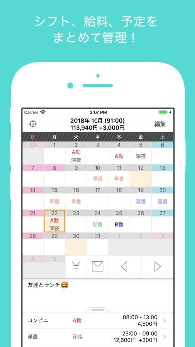 シフト手帳 Pro : シフト給料計算とシフト管理のアプリ ScreenShot0