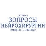 Вопросы нейрохирургии имени Н.Н. Бурденко на пк