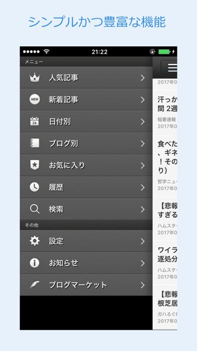 まとめブログリーダー - 人気まとめブログを一気に読めるビューアアプリ ScreenShot2
