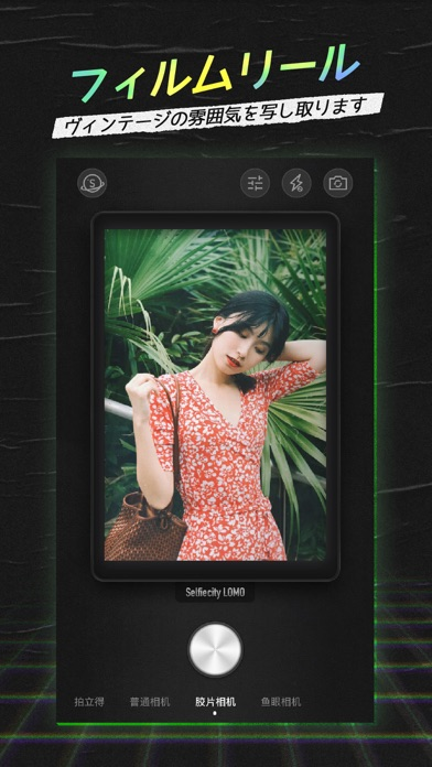 SelfieCity—誰もが満足する高品質セルフィー紹介画像3