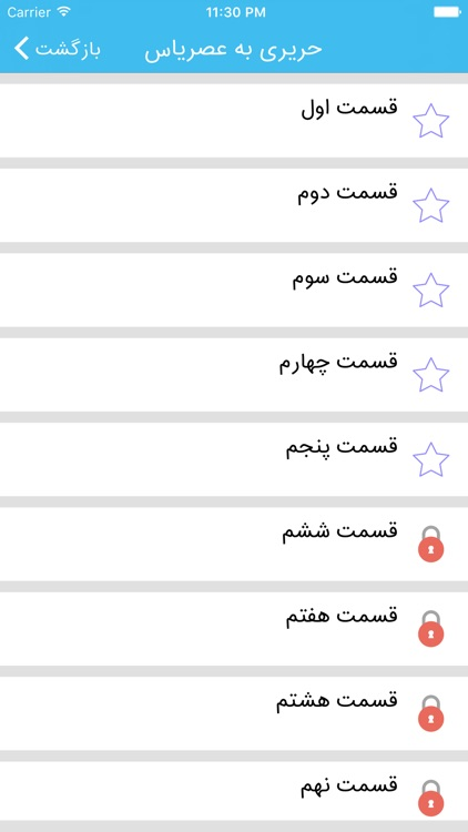 دنیای رمان screenshot-2