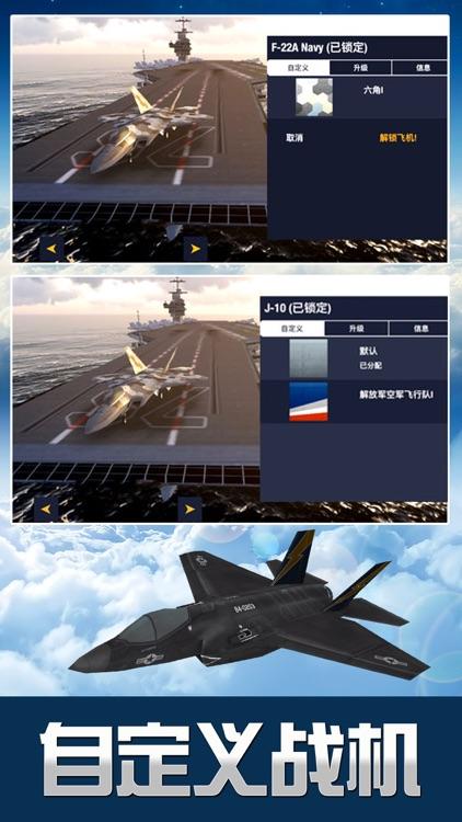 空海对决:真实飞机模拟射击游戏 screenshot-3