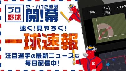 スポーツブル(スポブル) screenshot1