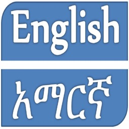 Amharic English Dictionary With Amharic Keyboard