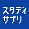 スタディサプリ 高校講座/大学受験講座