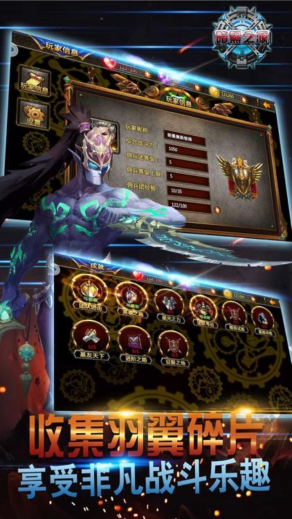 暗黑之源:一款成就王者世界的荣誉网游 screenshot-3