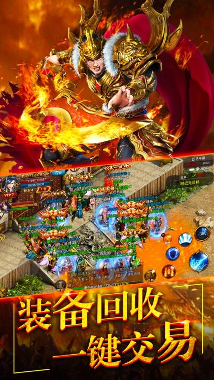 热血屠龙刀-烈焰传奇霸业传世私服动作手游 screenshot-3