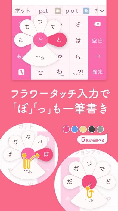 ATOK -日本語入力キーボードのスクリーンショット